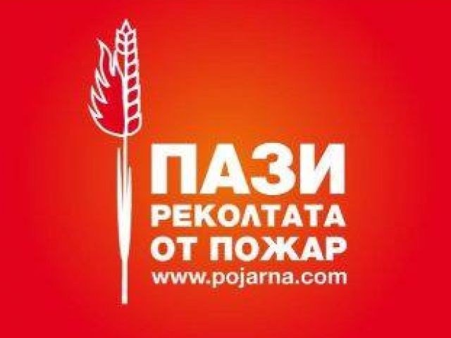 """Информационно-разяснителна кампания """"Пази горите от пожар"""" и """"Пази реколтата от пожар"""""""