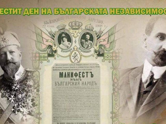 Ден на българската независимост [21.09.2020]