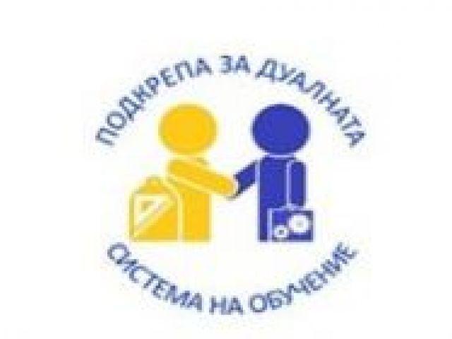 Подкрепа за дуалната система на обучение [25.11.2020]