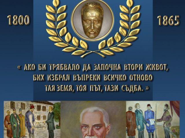 Програма за честване на 220 - годишнината от рождението на Добри Желязков