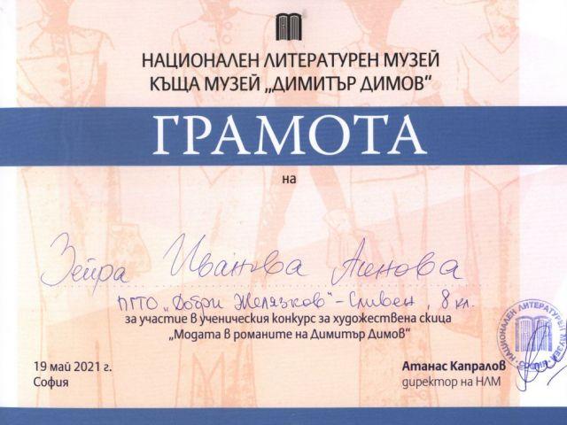 """Тържествено бяха връчени наградите от ученическия конкурс за художествена скица """"Модата в романите на Димитър Димов"""" [21.07.2021]"""