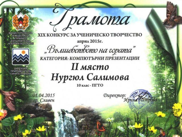 """Награди за учениците от ПГТО """"Добри Желязков"""" - гр. Сливен в конкурс """"Вълшебството на гората"""""""