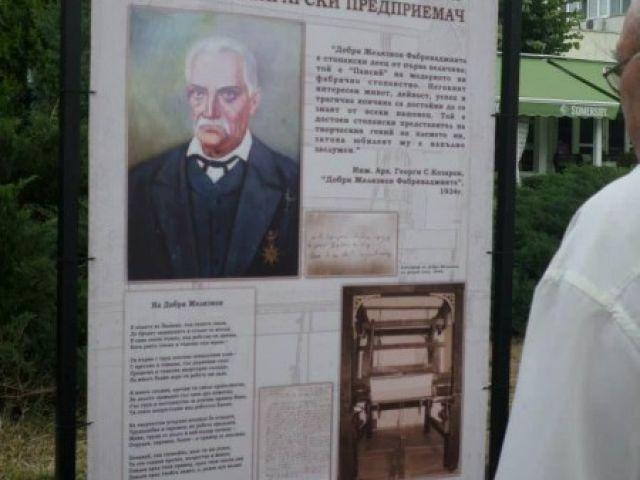 Национално честване на 180 години българска индустрия