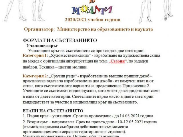 """Национален конкурс """"Млади таланти в модата"""""""