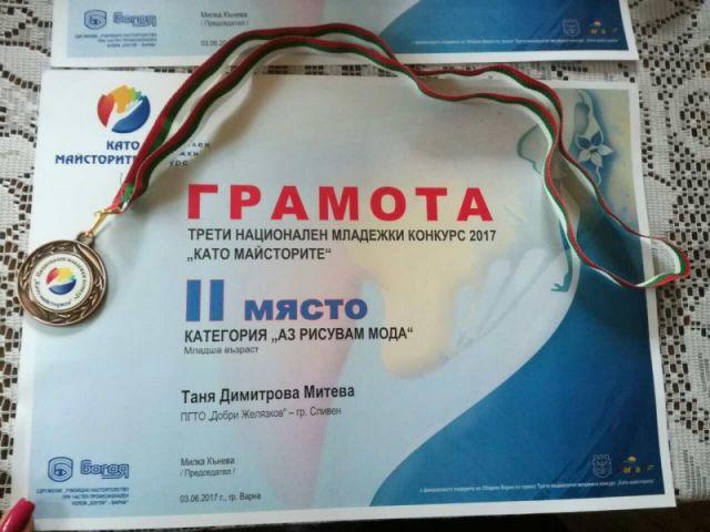 """Трети национален конкурс """"Като майсторите"""" гр. Варна"""