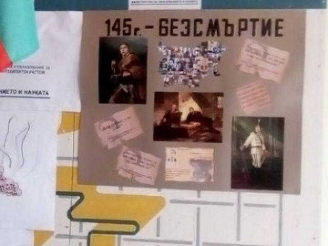 145г. от обесването на Васил Левски
