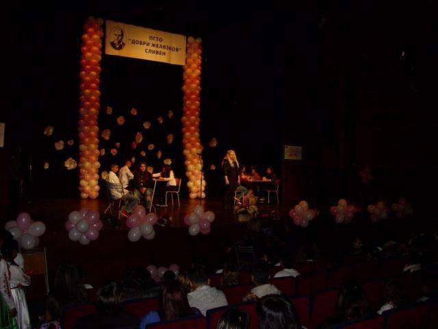 Юбилеен концерт