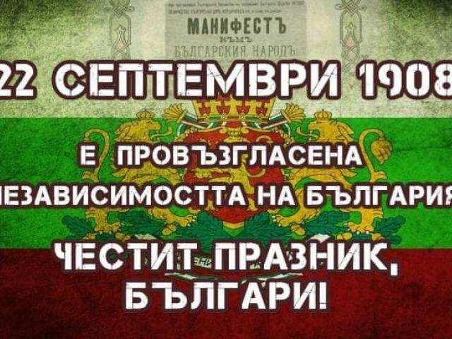 Ден на българската независимост