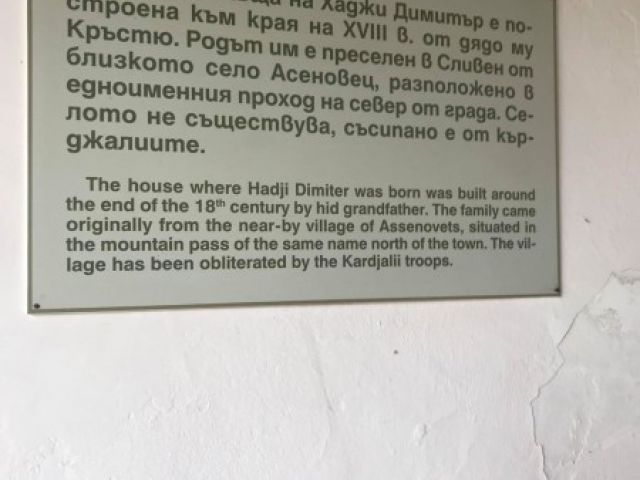 178 г. от рождението на Хаджи Димитър
