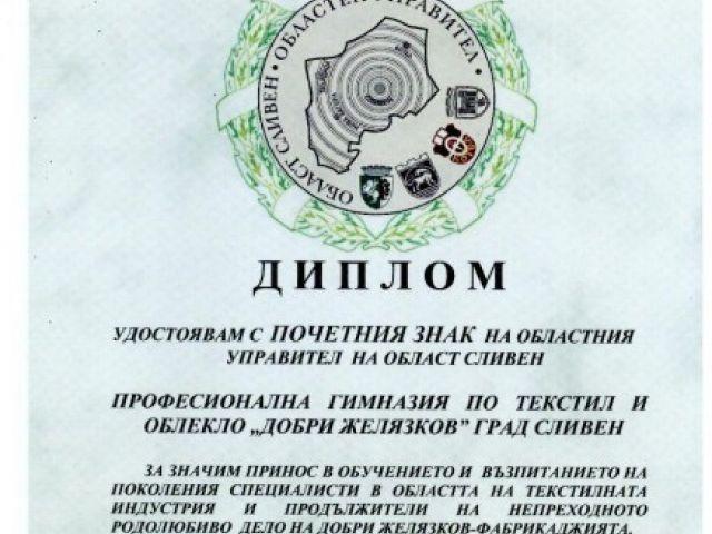 """""""Ден на отворените врати"""" в ПГТО """"Добри Желязков"""" – Сливен"""