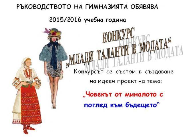 "КОНКУРС ""МЛАДИ ТАЛАНТИ В МОДАТА"" 2015/2016 учебна година"